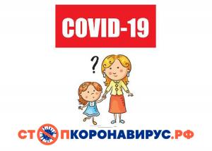 Официальный сайт стопкороновирус.рф. Актуальная и подробная информация.