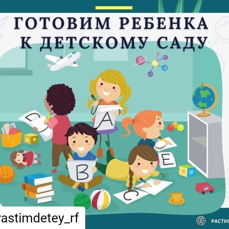 📸 Post by @rastimdetey_rf...Первый поход в детский сад — долгожданное и очень волнительное событие и для малыша, и для родителей. Чему стоит научить ребенка заранее? Как снизить уровень стресса и помочь малышу адаптироваться? К чему, вообще, готовиться? В нашей новой статье вместе со специалистами разберемся во всех тонкостях и ответим на самые популярные вопросы.• Что нужно рассказать малышу о детском саде.• Стоит ли спрашивать, хочет ли ребенок пойти в сад.• Как сформировать у ребенка понятие о своих и чужих границах.• Как научить малыша оставаться на время без мамы и папы рядом.• Как создать дома развивающую среду, которая поможет адаптироваться к садику.• Каким навыкам лучше научить ребенка перед детским садом.Об этом и многом другом читайте в нашем материале на портале РАСТИМДЕТЕЙ.РФ#детскийсад #волнительноесобытие #ребенок #стресс #адаптация #подготовка #нужнознать #личныеграницы #навыки