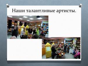 Библионочь презентация 2