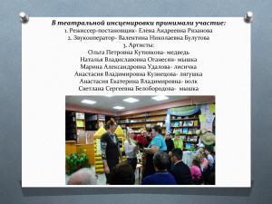 Библионочь презентация 3