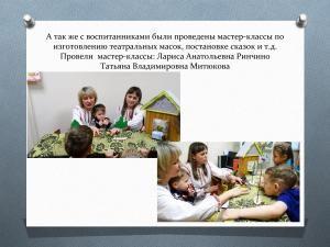Библионочь презентация 4