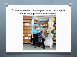 Библионочь презентация 7