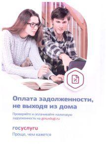epgu_oplata_zadolzhennosti