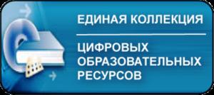 edinaya-kollekciya-cor