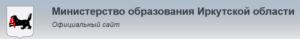 ministerstvo-obrazovaniya-irkutskoj-oblasti