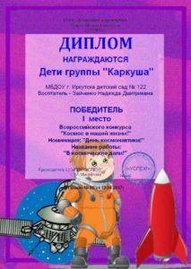 zajchenko-kosmos