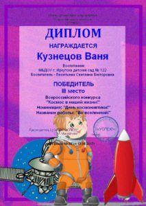 kuznecov-vanya-kosmos