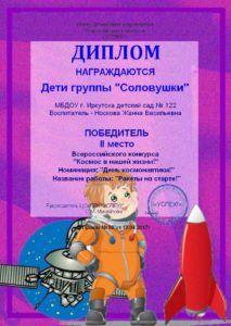 noskova-kosmos