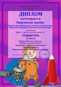 tvorcheskaya-gruppa-kosmos
