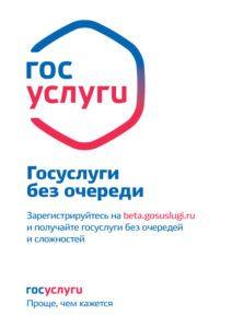 gosuslugi_poster