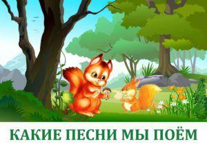 knopka-belochka-kakie-pesni-my-poyom