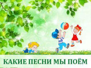 knopka-beryozka-kakie-pesni-my-poyom