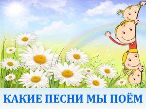 knopka-romashka-kakie-pesni-my-poyom
