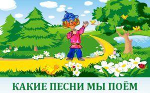 knopka-sibiryachok-kakie-pesni-my-poyom