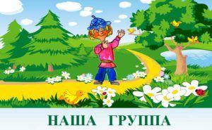 knopka-sibiryachok-nasha-gruppa