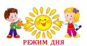 knopka-solnyshko-rezhim-dnya