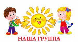 knopka-solnyshko-nasha-gruppa