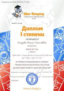 dostizheniya-diplom-kakourova-natalya-stanislavovna