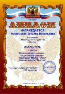 dostizheniya-diplom-yastremskaya
