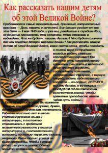 9-maya-dlya-detey-papka-peredvijka-72417-large