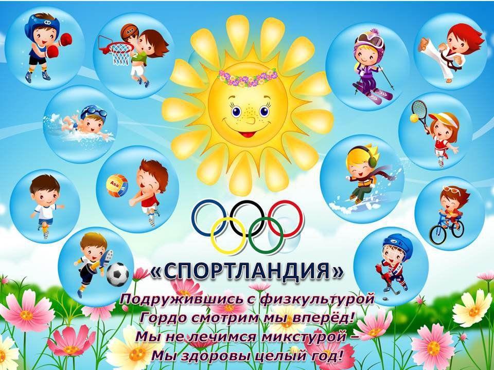 Открытки всем, день здоровья картинки для детей