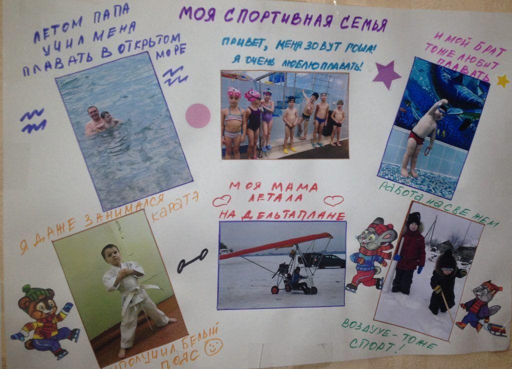 свободного плакат мама папа я спортивная семья шаблоны зрелых