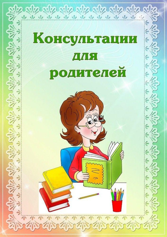 Цветные картинки с консультациями для родителей