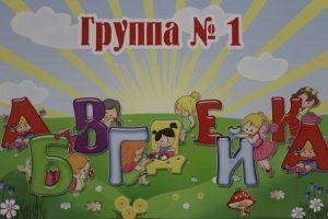 Логотип группы №1
