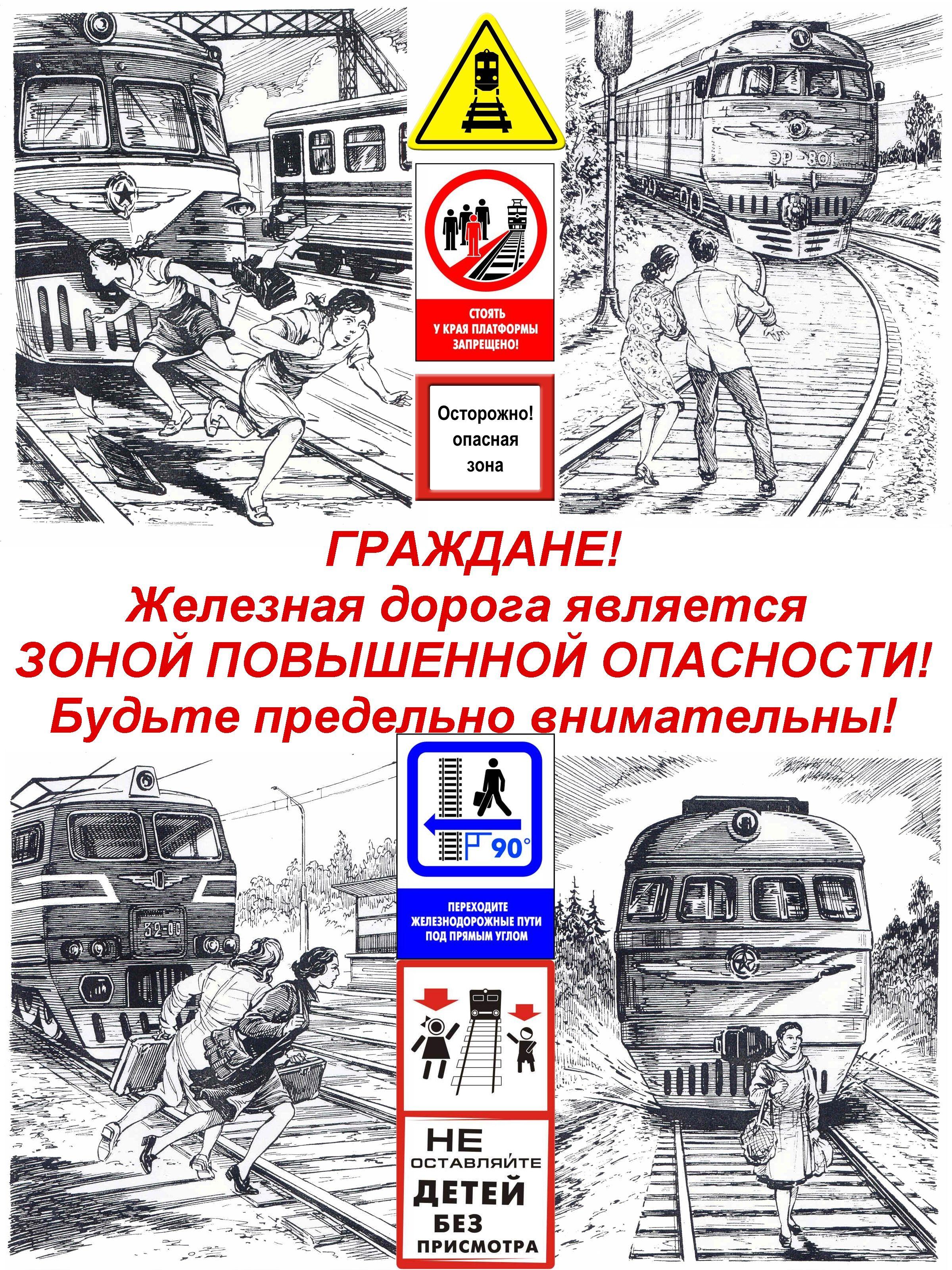 Картинки железная дорога зона повышенной опасности, картинки природное явление