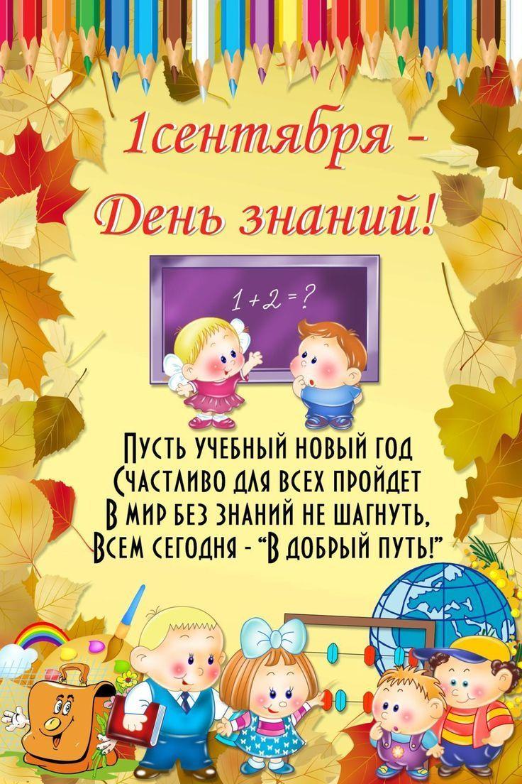 Овцами, открытка с 1 сентября детский сад