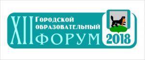 1801_emblema_forum_2018
