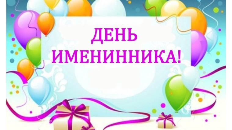 именные поздравления на день именинника в школе квартиру симферополе