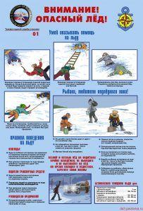 Внимание опасный лед