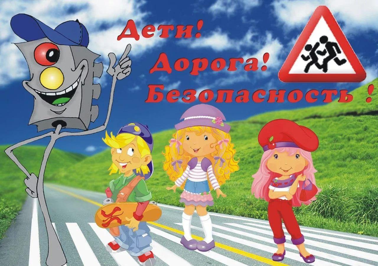 Картинки дети и дорога в детском саду