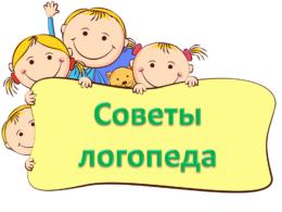sovety-logopeda