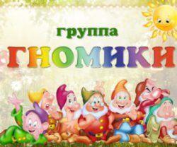 dlya-detskogo-sada-gruppa-gnomiki-skachat-39094-large