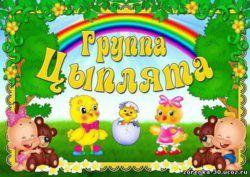 pesnya-pro-tsyplyat-dlya-oformleniya-gruppy-v-detskom-sadu-58985-large