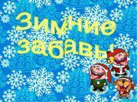 zimnie-zabavy-stsenariy-dlya-detey-yasley-34183-large