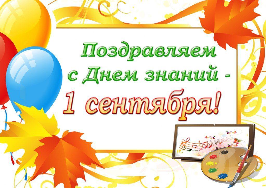 Днем рождения, картинки с учебой и с днем знаний
