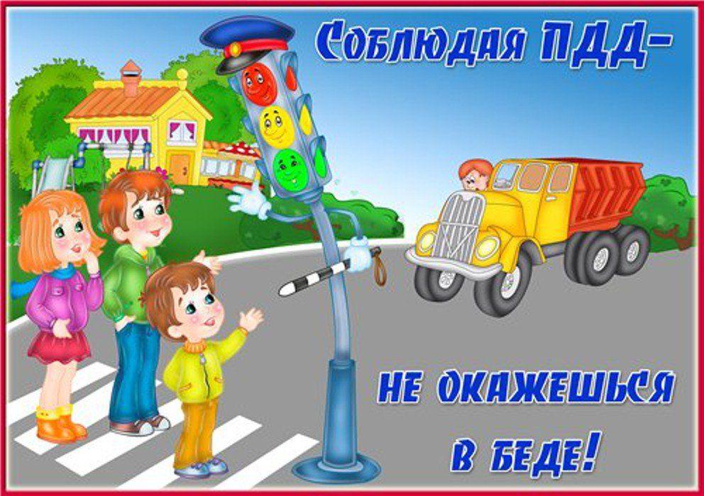 соблюдай правила дорожного движения картинки детям