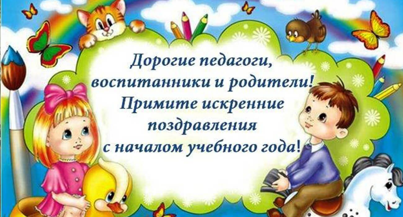 С днем знаний картинки поздравления родителям в детском саду, картинки