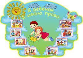 Рисунок эмблема по правам ребенка в