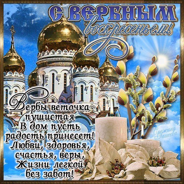 Красивые открытки с Вербным воскресеньем в 2021 году