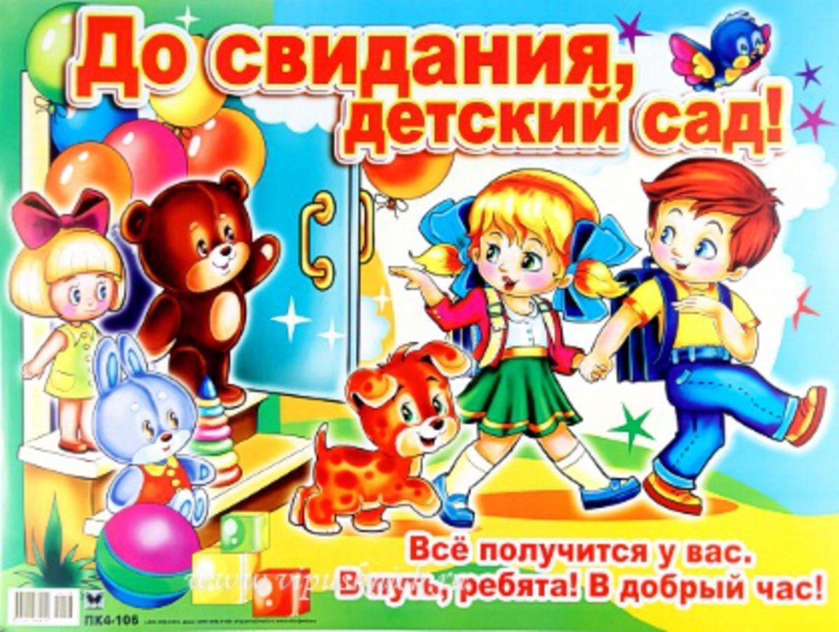 Открытка выпускной детском саду