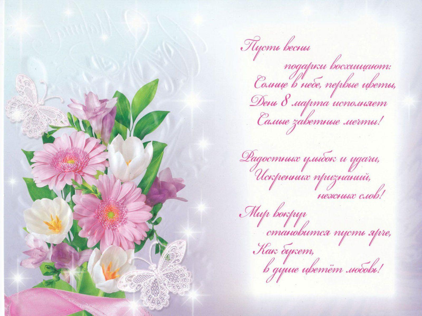 Открытки поздравительные с 8 марта коллегам женщинам от женщин, доброе время суток