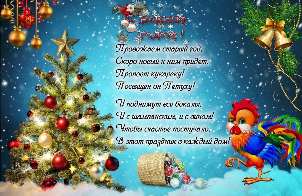 Картинки поздравление, поздравления с новым годом у открытка